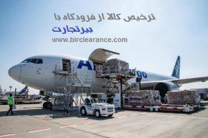 ترخیص کالا در گمرک فرودگاه امام خمینی